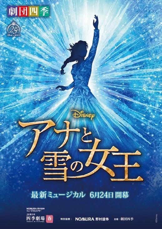 ディズニーミュージカル「アナと雪の女王」ビジュアル