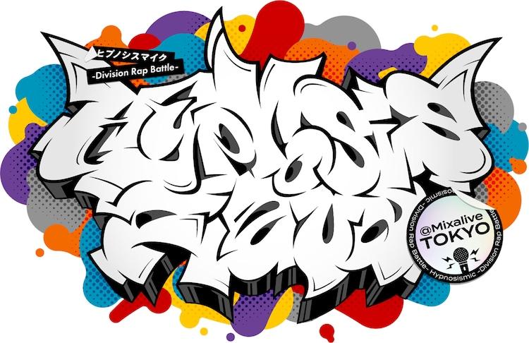 「ヒプノシスマイク -Division Rap Battle- Hypnosis Flava(ヒプノシスフレイヴァ)@Mixalive TOKYO」ロゴ