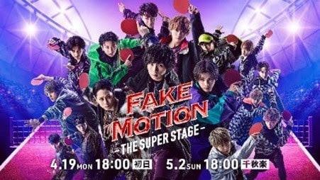 「FAKE MOTION -THE SUPER STAGE-」Huluストアでの配信告知ビジュアル。