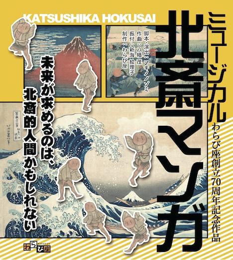 わらび座 創立70周年記念作品 ミュージカル「北斎マンガ」チラシ表