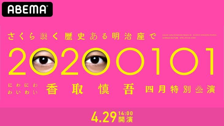 「さくら咲く 歴史ある明治座で 20200101 にわにわわいわい 香取慎吾四月特別公演」配信ビジュアル