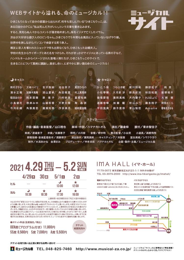 ミュージカル座 ミュージカル「サイト」チラシ裏