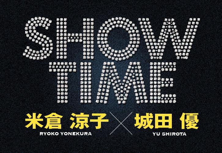 米倉涼子×城田優「SHOWTIME」ロゴ