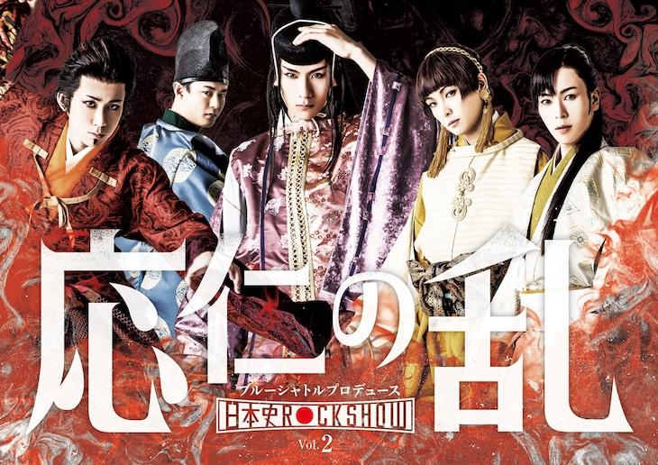 BSP(ブルーシャトルプロデュース)「日本史Rock show Vol.2『応仁の乱』」メインビジュアル