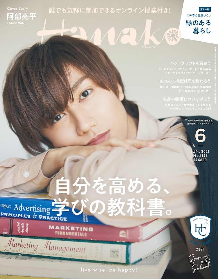4月28日発売「Hanako」2021年6月号(c)マガジンハウス