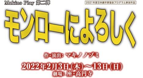 Makino Play vol.2「モンローによろしく」ロゴ