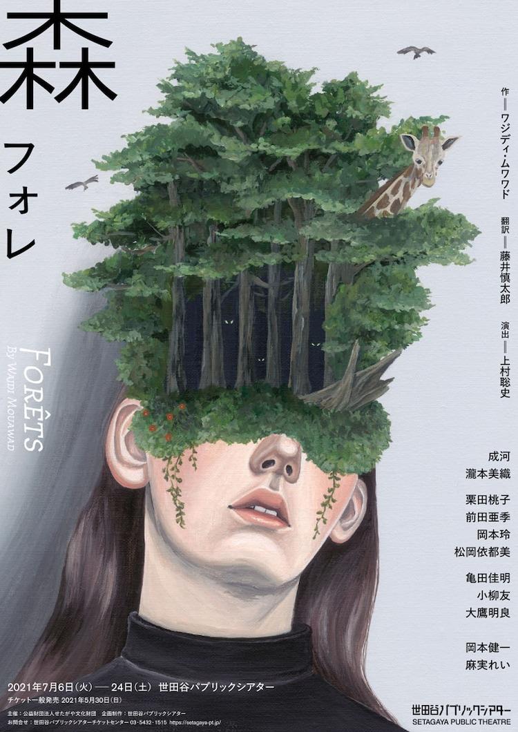 「森 フォレ」チラシビジュアル(画:榎本マリコ)