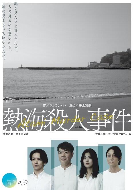青春の会 第1回公演「熱海殺人事件」チラシ表