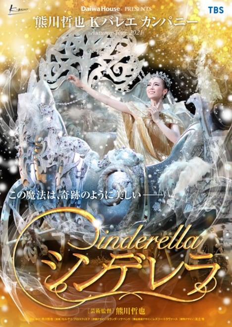 熊川哲也 Kバレエ カンパニー Autumn Tour 2021「シンデレラ」ビジュアル