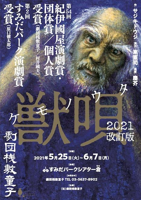 劇団桟敷童子「獣唄2021改訂版」チラシ