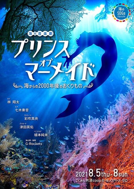 「海の音楽劇 『プリンス・オブ・マーメイド』~海からの2000年後のおくりもの~」メインビジュアル