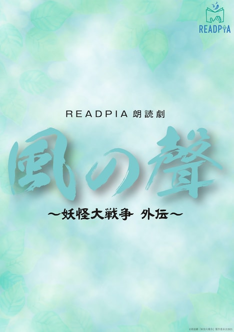 「READPIA朗読劇『風の聲 ~妖怪大戦争 外伝~』」キービジュアル