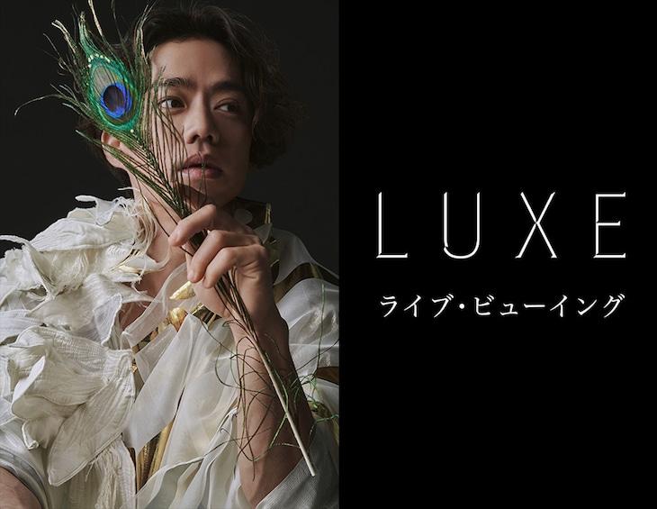 「LUXE」ライブビューイング告知ビジュアル