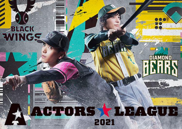 「ACTORS☆LEAGUE 2021」ビジュアル