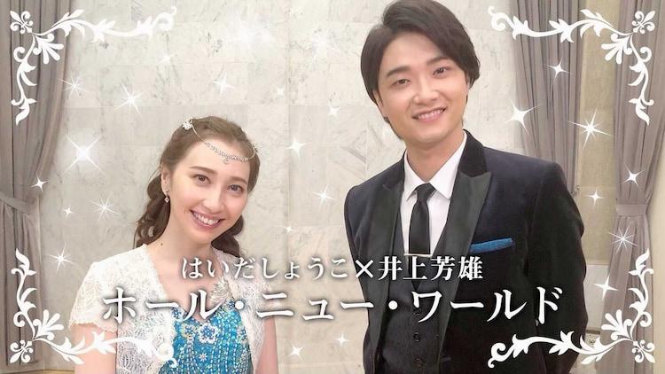 左からはいだしょうこ、井上芳雄。