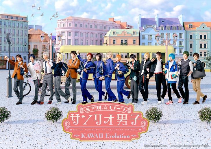 「ミラクル☆ステージ『サンリオ男子』 ~KAWAII Evolution~」新メインビジュアル