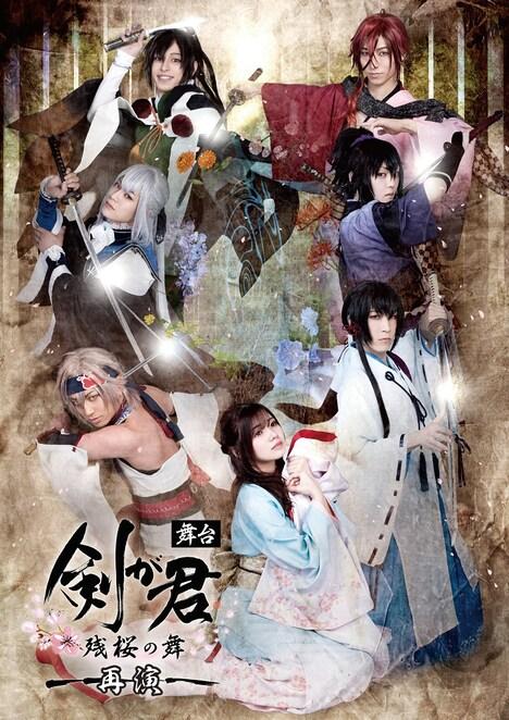 舞台「剣が君-残桜の舞-」再演のメインビジュアル。
