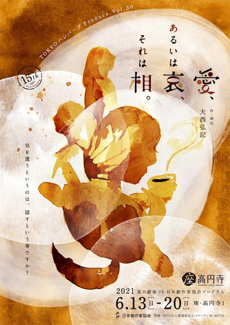TOKYOハンバーグ Produce Vol,30「愛、あるいは哀、それは相。」チラシ表
