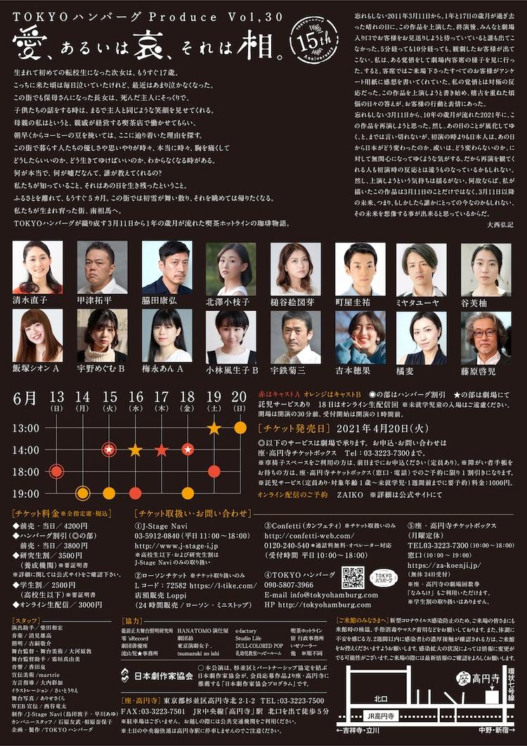 TOKYOハンバーグ Produce Vol,30「愛、あるいは哀、それは相。」チラシ裏