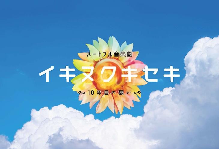 「ハートフル音楽劇『イキヌクキセキ~十年目の願い~』」ビジュアル