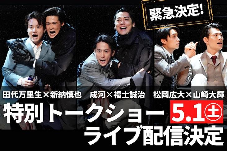 ミュージカル「スリル・ミー」特別トークショー ライブ配信告知ビジュアル