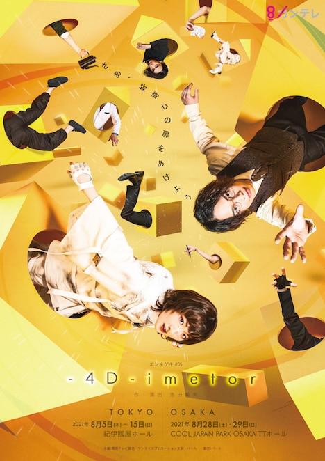 エン*ゲキ #05「-4D-imetor」ビジュアル