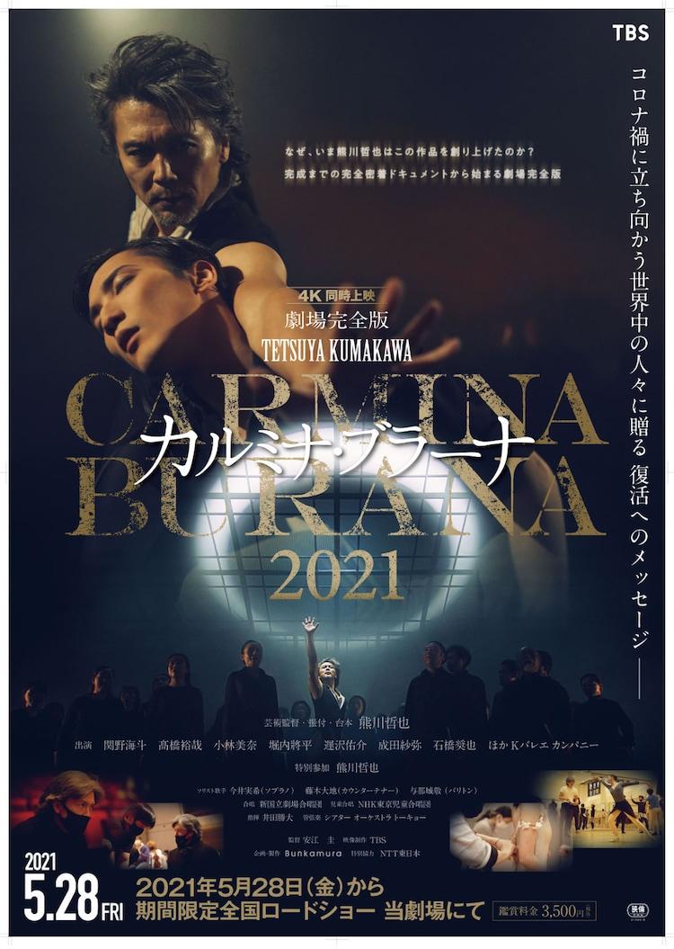 「劇場完全版『熊川哲也カルミナ・ブラーナ2021』」ポスタービジュアル