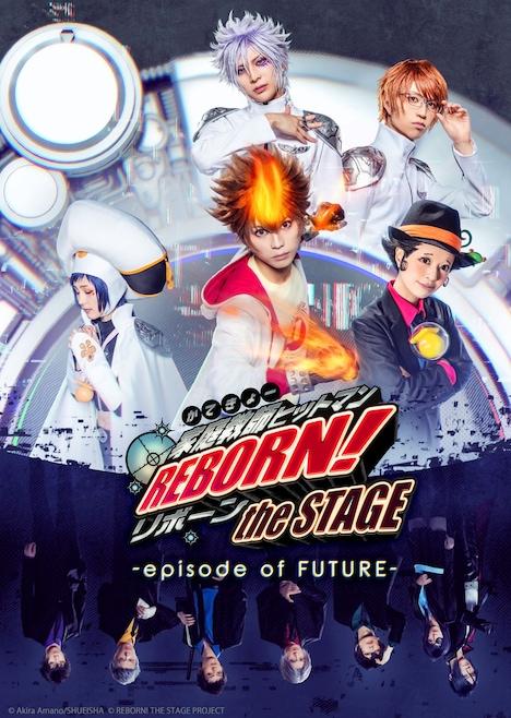 「『家庭教師ヒットマンREBORN!』the STAGE -episode of FUTURE-」キービジュアル