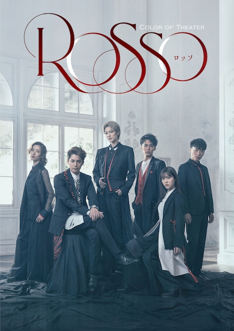 「Color of Theater『ROSSO』」ビジュアル