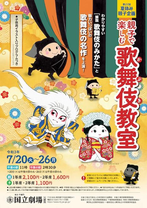 第22回夏休み親子企画「親子で楽しむ歌舞伎教室」チラシ