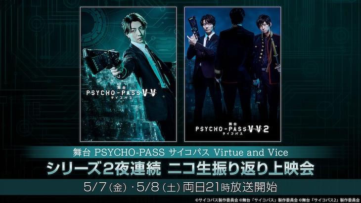 「舞台 PSYCHO-PASS サイコパス Virtue and Vice」シリーズ2作品 2夜連続 ニコ生振り返り上映会ビジュアル