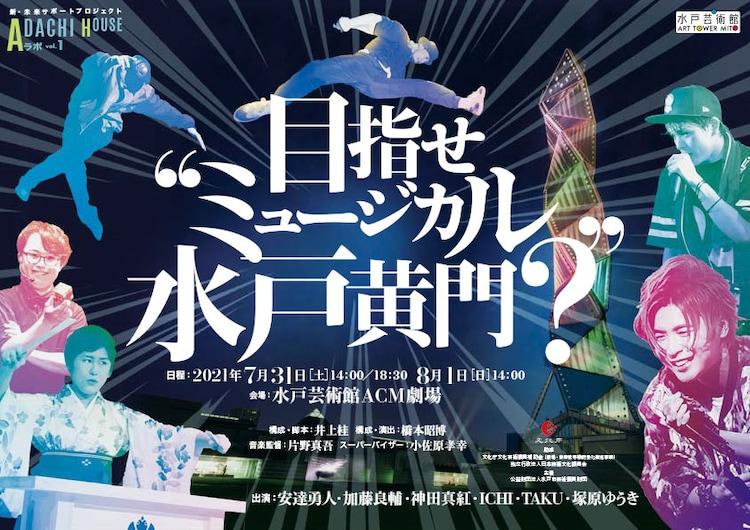 新・未来サポートプロジェクト ADACHIHOUSEラボ vol.1「目指せミュージカル水戸黄門?」チラシ