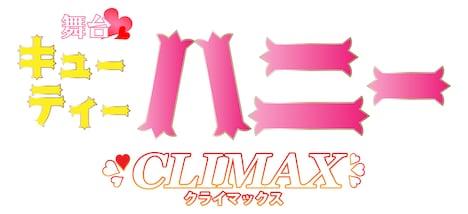 舞台「キューティーハニー・クライマックス」ロゴ