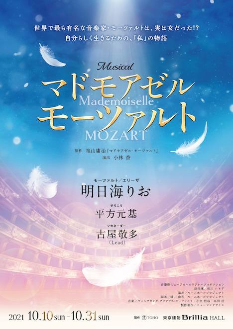 ミュージカル「マドモアゼル・モーツァルト」ビジュアル