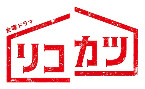 金曜ドラマ「リコカツ」ロゴ(c)TBS
