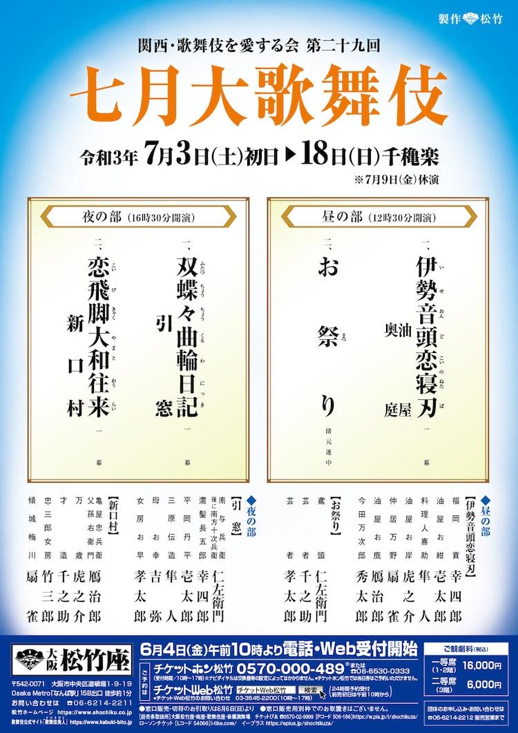関西・歌舞伎を愛する会 第29回「七月大歌舞伎」チラシ