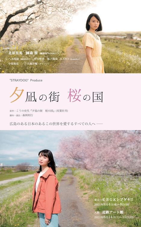 """""""STRAYDOG""""Produce「夕凪の街 桜の国」メインビジュアル"""