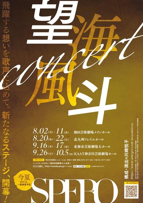 望海風斗 CONCERT「SPERO」ビジュアル