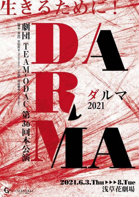 劇団TEAM-ODAC 第36回本公演「ダルマ(2021)」ビジュアル
