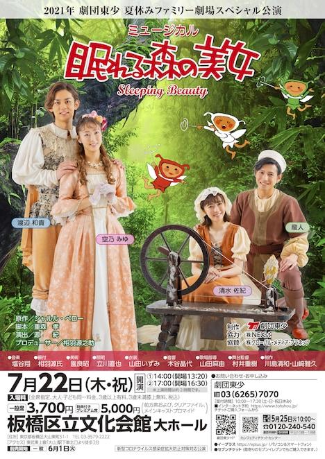 2021年 劇団東少 夏休みファミリー劇場 スペシャル公演「眠れる森の美女」チラシ表