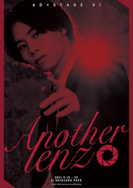 舞台「Another lenz」メインビジュアル