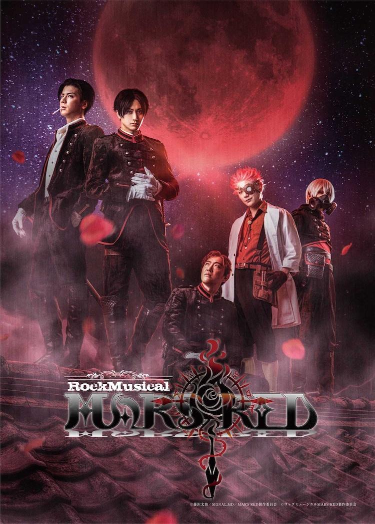ロックミュージカル「MARS RED」キービジュアル
