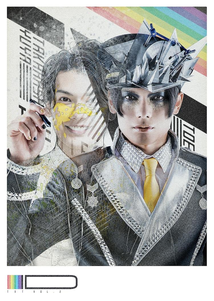 高橋悠也×東映 シアタープロジェクト TXT vol.2「ID」キービジュアル