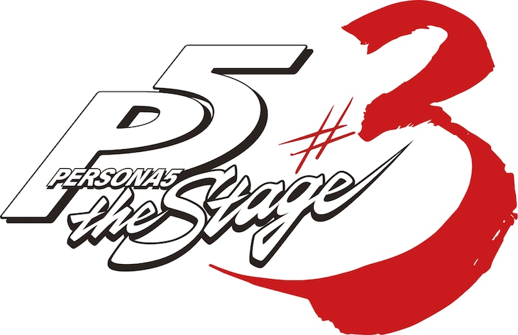 「PERSONA5 the Stage #3」ロゴ
