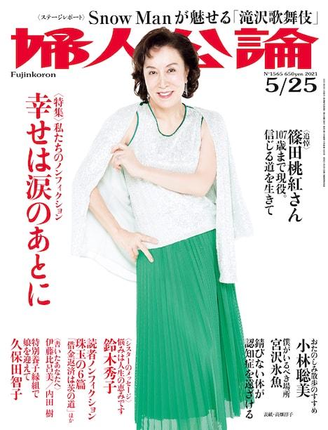 「婦人公論」5月25日号(中央公論新社)