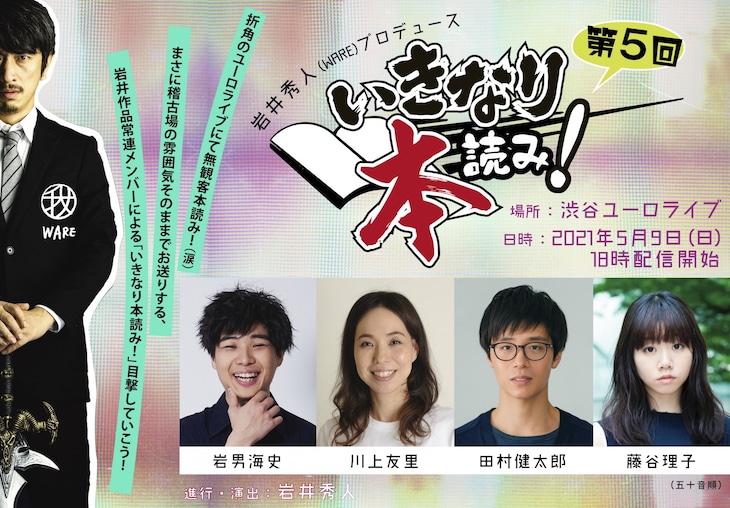 岩井秀人(WARE)プロデュース「第5回 いきなり本読み!」ビジュアル