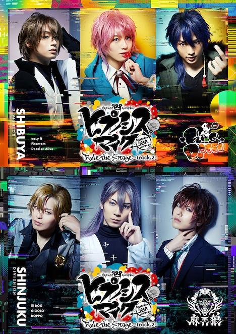 「『ヒプノシスマイク-Division Rap Battle-』Rule the Stage -track.2-」ビジュアル