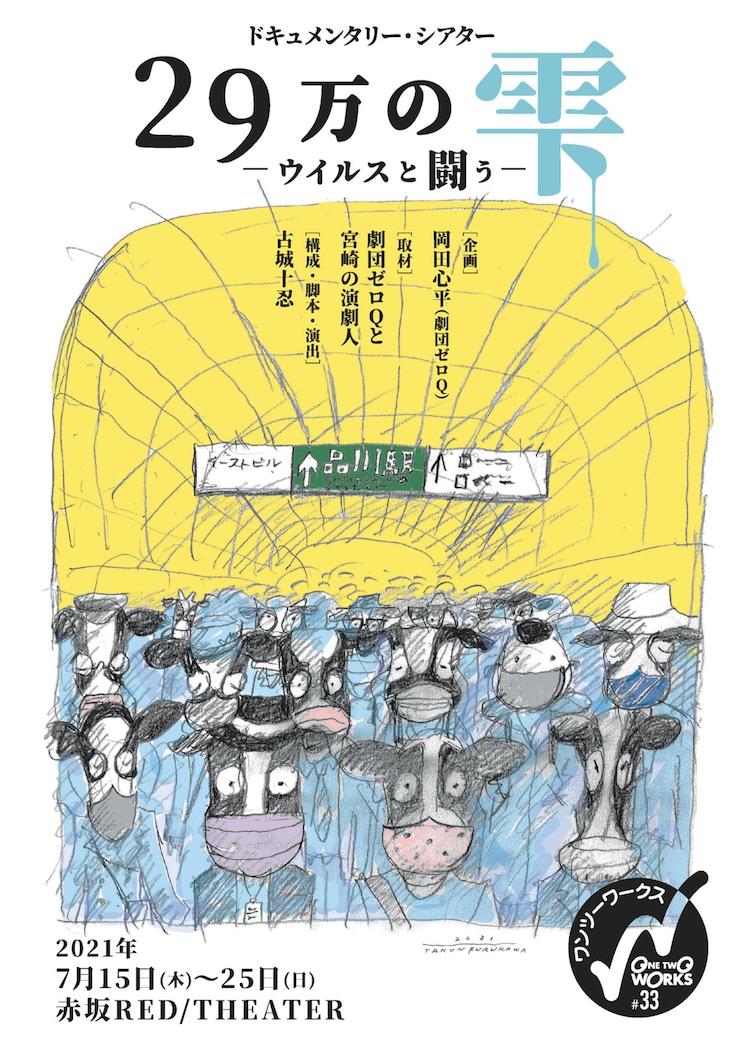 ワンツーワークス #33 ドキュメンタリー・シアター「29万の雫ーウイルスと闘うー」チラシ表