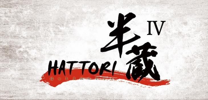 SPIRAL CHARIOTS 第26回公演「HATTORI半蔵IV」ロゴ