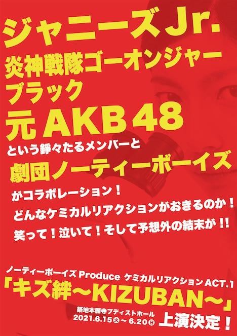 ノーティーボーイズproduceケミカルリアクション ACT.1「キズ絆~KIZUBAN~」チラシ表